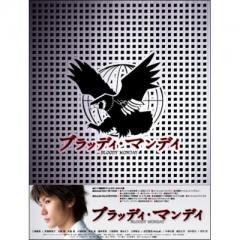 【送料無料】 ブラッディ・マンデイ DVD BOX (8枚組)【DVD】