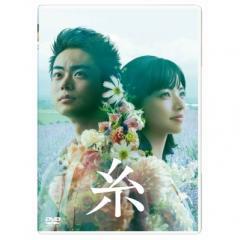 【送料無料】 糸 DVD 通常版【DVD】
