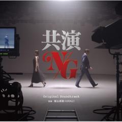 【送料無料】 TV サントラ / テレビ東京系「共演NG」オリジナル・サウンドトラック【CD】