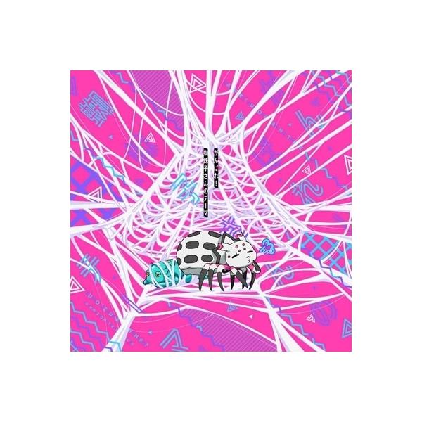 がんばれ 蜘蛛 子 さん の テーマ 【創作譜面】がんばれ!蜘蛛子さんのテーマ-悠木碧