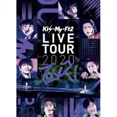 【送料無料】 Kis-My-Ft2 / Kis-My-Ft2 LIVE TOUR 2020 To-y2 (DVD+2CD)【DVD】