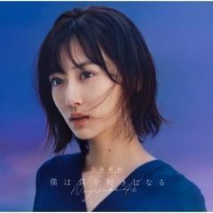乃木坂46 / 僕は僕を好きになる 【初回仕様限定盤 TYPE-A】(+Blu-ray)【CD Maxi】