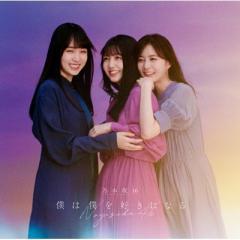 乃木坂46 / 僕は僕を好きになる 【初回仕様限定盤 TYPE-B】(+Blu-ray)【CD Maxi】