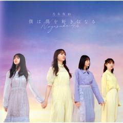 乃木坂46 / 僕は僕を好きになる 【初回仕様限定盤 TYPE-C】(+Blu-ray)【CD Maxi】