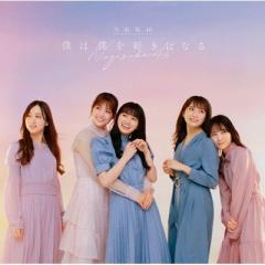 乃木坂46 / 僕は僕を好きになる 【初回仕様限定盤 TYPE-D】(+Blu-ray)【CD Maxi】