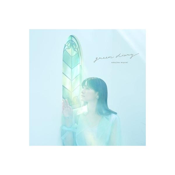 【送料無料】 中島愛 ナカジマメグミ / green diary【CD】