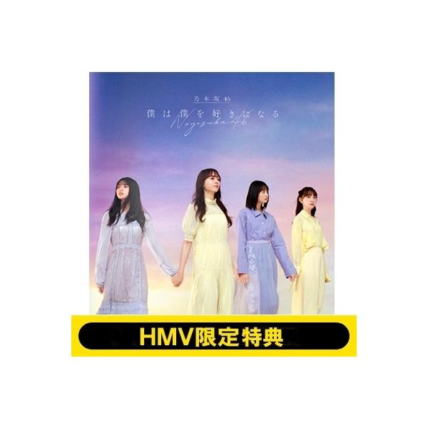 乃木坂46 / 《HMV限定特典付き》 僕は僕を好きになる 【初回仕様限定盤 TYPE-C】(+Blu-ray)【CD Maxi】