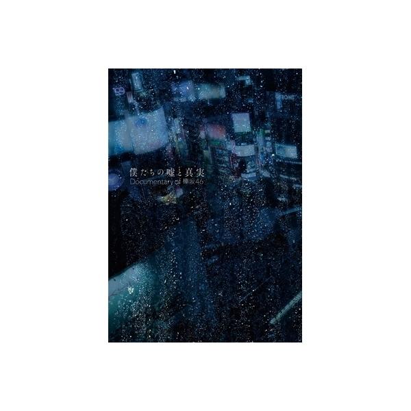 【送料無料】 欅坂46 / 僕たちの嘘と真実 Documentary of 欅坂46 Blu-rayコンプリートBOX 【完全生産限定盤】【BLU-RAY DISC】