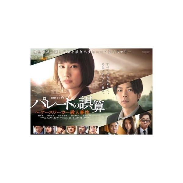 【送料無料】 連続ドラマW パレートの誤算 ~ケースワーカー殺人事件 Blu-ray BOX【BLU-RAY DISC】