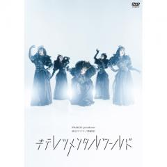 【送料無料】 東京ゲゲゲイ歌劇団「キテレツメンタルワールド」DVD【DVD】