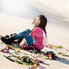 【送料無料】 aiko アイコ / どうしたって伝えられないから 【初回限定仕様盤B】(CD+LIVE DVD)【CD】