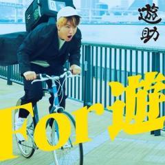 【送料無料】 遊助 (上地雄輔) カミジユウスケ / For 遊 【初回限定盤A】(+DVD)【CD】