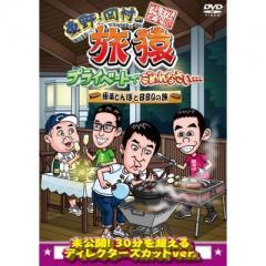 【送料無料】 東野・岡村の旅猿 プライベートでごめんなさい…極楽とんぼとBBQの旅 プレミアム完全版【DVD】