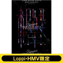 【送料無料】 欅坂46 / 《Loppi・HMV限定 クリアポスター2枚付セット》 THE LAST LIVE -DAY1  &  DAY2-【完全生産限定盤】【DVD】