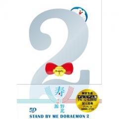 【送料無料】 STAND BY ME ドラえもん 2 プレミアム版(ブルーレイ+DVD+ブックレット+縮刷版シナリオセット)【BLU-RAY DISC】