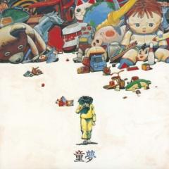 【送料無料】 伊豆一彦 / 童夢 【完全限定プレス】(アナログレコード)【LP】