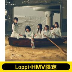 櫻坂46 / 《Loppi・HMV限定 生写真セット付》BAN【初回仕様限定盤 TYPE-D】(+Blu-ray) 【CD Maxi】