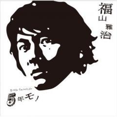 福山雅治 / 5年モノ【CD】