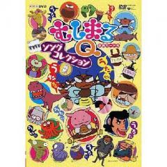 NHK むしまるQ ソングコレクション【DVD】