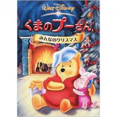 くまのプーさん / みんなのクリスマス【DVD】