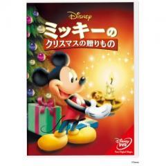 ミッキーのクリスマスの贈りもの【DVD】