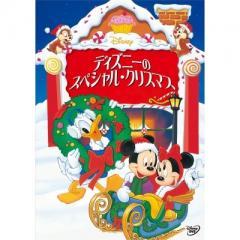 ディズニーのスペシャル・クリスマス【DVD】