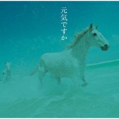 オムニバス(コンピレーション) / 元気ですか / カバー・バージョン集【CD】