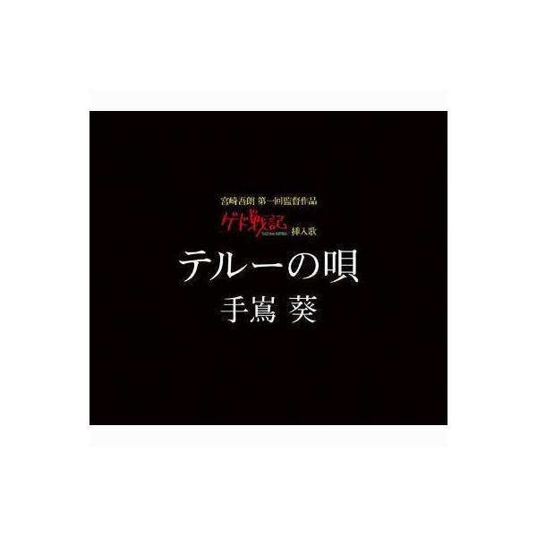 手嶌葵 テシマアオイ / テルーの唄【CD Maxi】