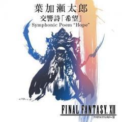 葉加瀬太郎 ハカセタロウ / 交響曲:  希望:  Symphonic Poem Hope【CD Maxi】