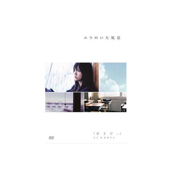 「好きだ、」17年前に忘れてきたもの~ユウのいた風景~【DVD】