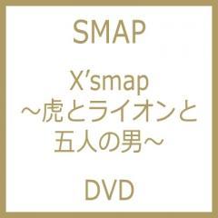 SMAP スマップ / X'smap ~虎とライオンと五人の男~【DVD】