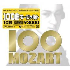 コンピレーション / 100曲モーツァルト~10枚組 10時間【CD】