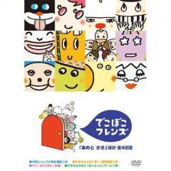 でこぼこフレンズ:  あめと かさ【DVD】