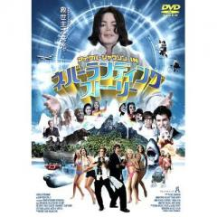 マイケル・ジャクソン IN ネバーランディングストーリー【DVD】