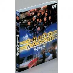 サード・ウォッチ セット2【DVD】