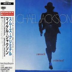 Michael Jackson マイケルジャクソン / Smooth Criminal 5 Version Collection【CD】