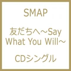 SMAP スマップ / 友だちへ~Say What You Will~ 【CD Maxi】