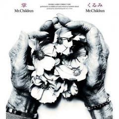 Mr.Children / 掌 / くるみ【CD Maxi】