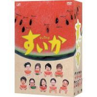 すいか DVD-BOX【DVD】