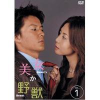美女か野獣 DVD-BOX【DVD】