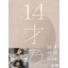【送料無料】 14才の母 愛するために 生まれてきた 完全版 DVD-BOX【DVD】