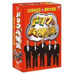 【送料無料】 ドリフ大爆笑 30周年記念傑作大全集【DVD】