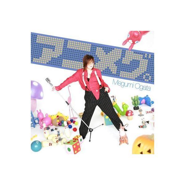 緒方恵美 / アニメグ。【CD】