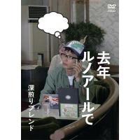 去年ルノアールで ~深煎りブレンド~【DVD】