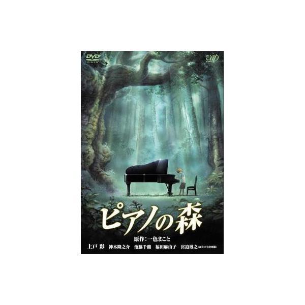 ピアノの森【DVD】