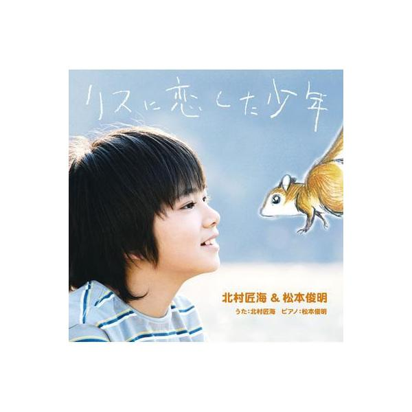北村匠海 / 松本俊明 / リスに恋した少年【CD Maxi】