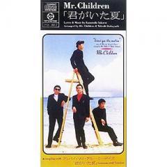 Mr.Children / 君がいた夏【CDS】