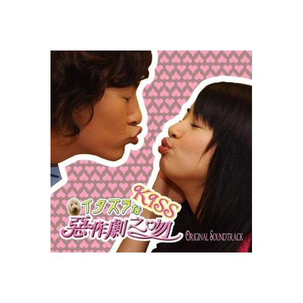 TV サントラ / イタズラなKiss オリジナル・サウンドトラック【CD】
