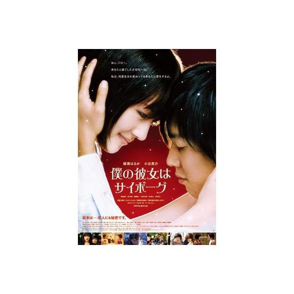 僕の彼女はサイボーグ【DVD】