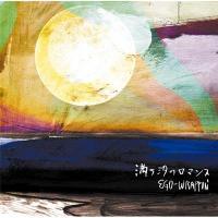 Ego-Wrappin' エゴラッピン / 満ち汐のロマンス【CD】